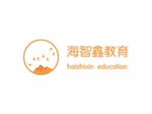 海智鑫教育