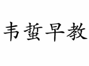 韦蜇早教中心