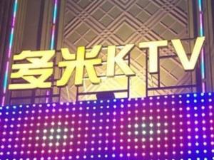 多米KTV加盟