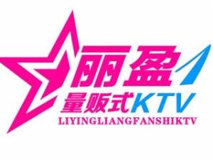 丽盈量贩式KTV