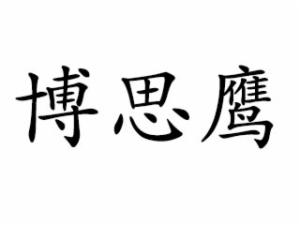 博思鷹早教中心