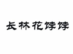 長林花餑餑加盟