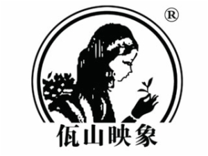 佤山映象茶业