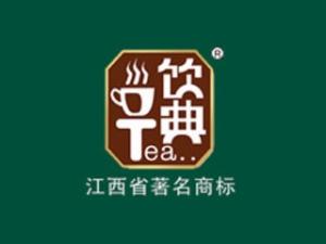 饮典茶馆加盟