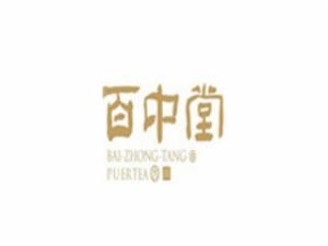百中堂茶业