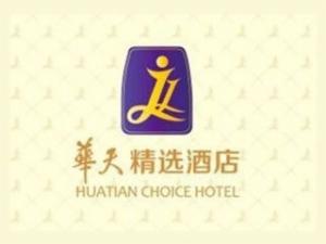 华天精选酒店