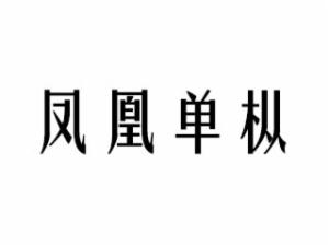 凤凰单枞茶业