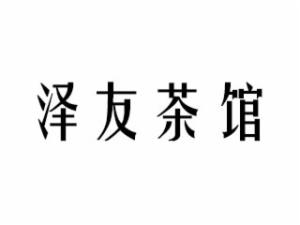 泽友茶馆加盟