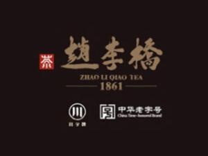 赵李桥青砖茶