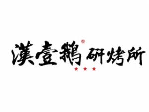 漢壹鵝研烤所