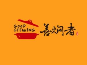 善焖者国民焖锅快餐加盟