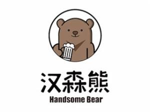 汉森熊啤酒屋加盟