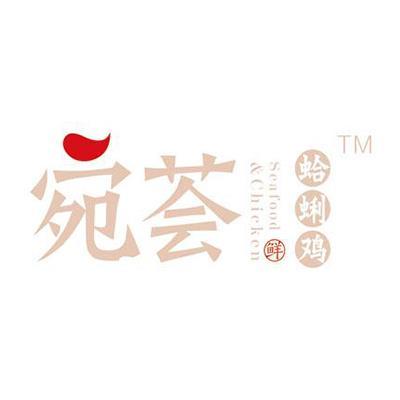 宛荟蛤蜊鸡加盟