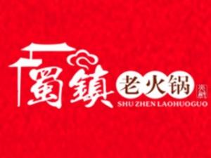 蜀鎮老火鍋