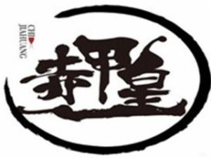 赤甲皇秘制龙虾