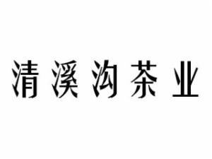 清溪溝茶業
