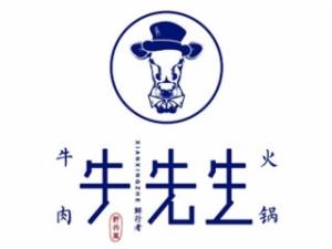 牛先生鲜牛肉火锅加盟