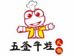 五釜牛蛙火锅加盟