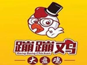 蹦蹦鸡大盘鸡加盟
