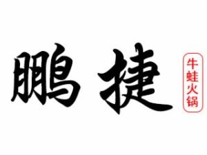 鹏捷牛蛙火锅加盟