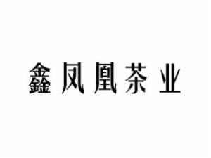 鑫凤凰茶业