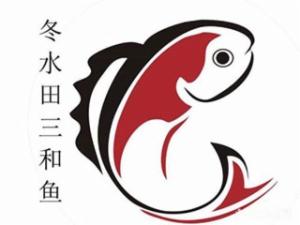冬水田三和鱼
