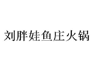 刘胖娃鱼庄火锅加盟