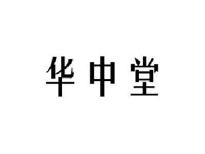 华中堂中医养生会馆