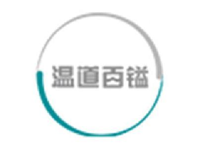 温道百镒养生馆