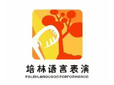 培林語言表演