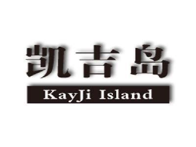 凯吉岛渔具