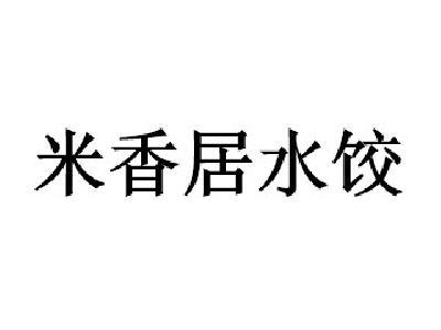 米香居水饺