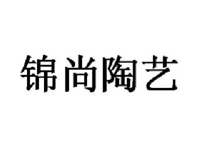 锦尚陶艺加盟