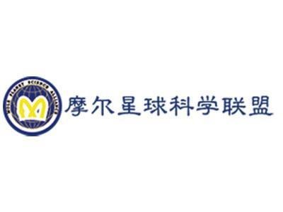 摩爾星球科學聯盟加盟