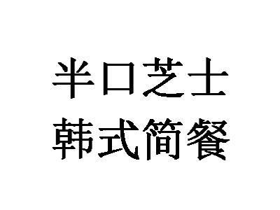 半口芝士韩式简餐
