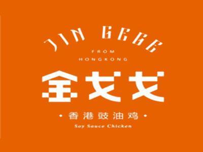 金戈戈香港豉油鸡加盟