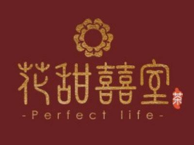 花甜囍室台湾茶屋