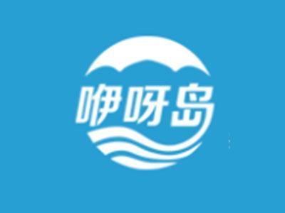 咿呀岛亲子水世界加盟