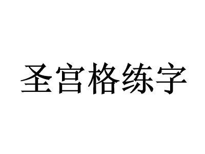 圣宫格练字