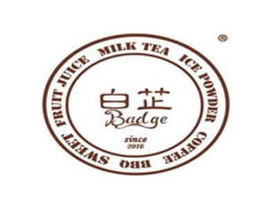 白芷奶茶加盟