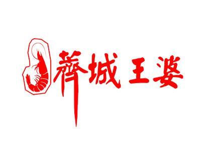 薺城王婆大蝦