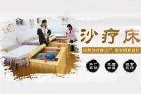 松辰堂科技盐蒸沙疗加盟