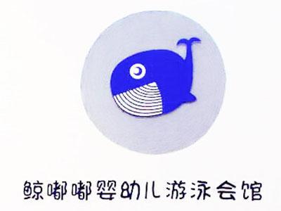 鲸嘟嘟婴幼儿游泳馆