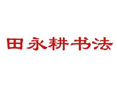 田永耿书法