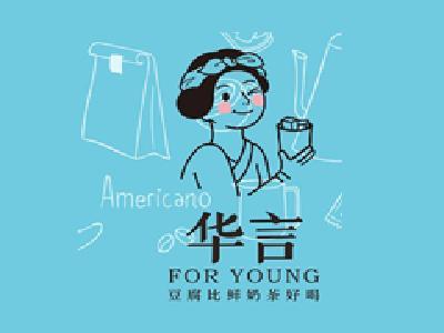 華言豆腐鮮奶茶