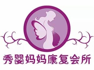 秀嬰孕嬰產后康復中心