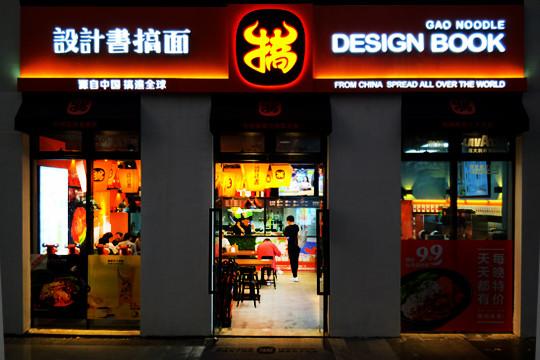 设计书台湾牛肉搞面加盟