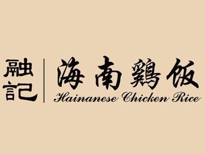 新加坡融記海南雞飯