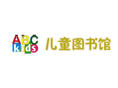 ABCKIDS兒童圖書館加盟