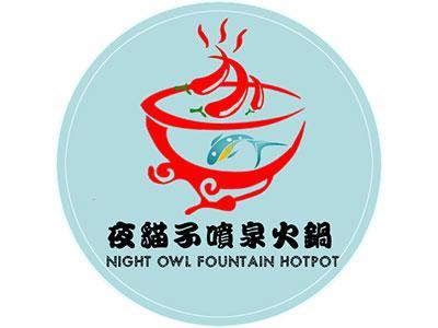 夜猫子喷泉火锅